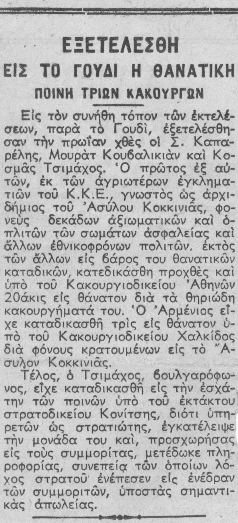 Kathimerini Article