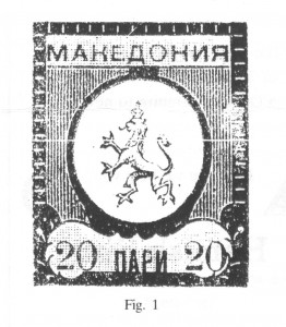 IMRO Stamps 1906